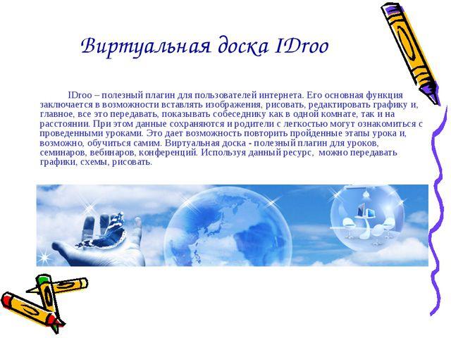 Виртуальная доска IDroo  IDroo – полезный плагин для пользователей интер...