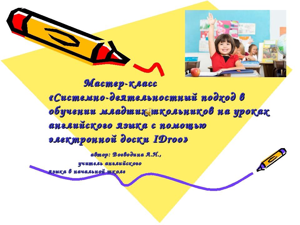 Мастер-класс «Системно-деятельностный подход в обучении младших школьников н...