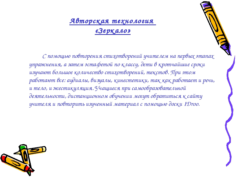 Авторская технология «Зеркало» С помощью повторения стихотворений учителем на...