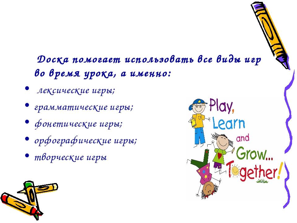 Доска помогает использовать все виды игр во время урока, а именно: лексическ...