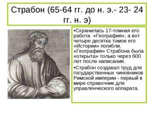Страбон (65-64 гг. до н. э.- 23- 24 гг. н. э) Схранилась 17-томная его работа