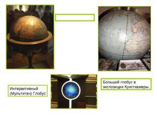 «Земно́е я́блоко» Большой глобус в экспозиции Кунсткамеры. Интерактивный (Мул