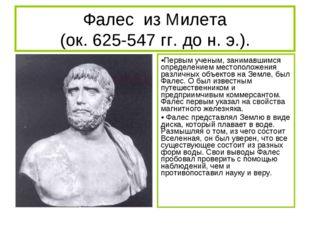 Фалес из Милета (ок. 625-547 гг. до н. э.). Первым ученым, занимавшимся опред