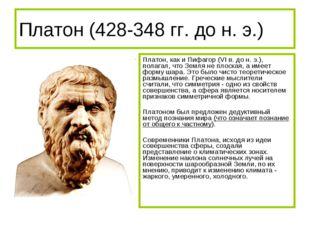Платон (428-348 гг. до н. э.) Платон, как и Пифагор (VI в. до н. э.), полагал