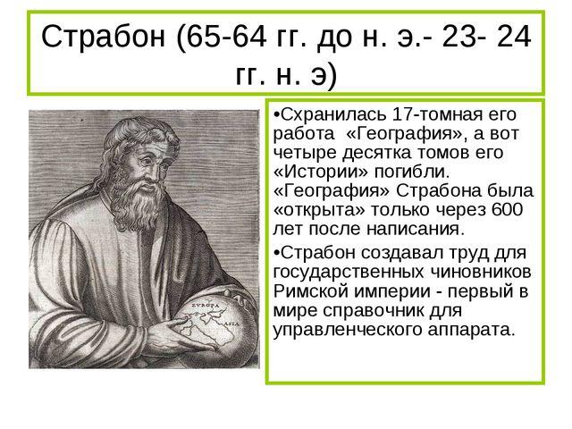 Страбон (65-64 гг. до н. э.- 23- 24 гг. н. э) Схранилась 17-томная его работа...