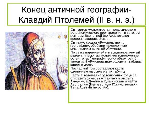 Конец античной географии-Клавдий Птолемей (II в. н. э.) Он - автор «Альмагест...