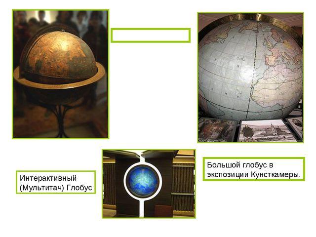 «Земно́е я́блоко» Большой глобус в экспозиции Кунсткамеры. Интерактивный (Мул...