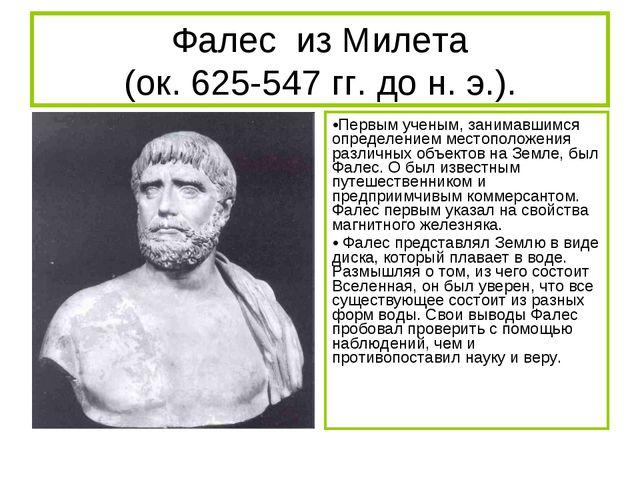 Фалес из Милета (ок. 625-547 гг. до н. э.). Первым ученым, занимавшимся опред...