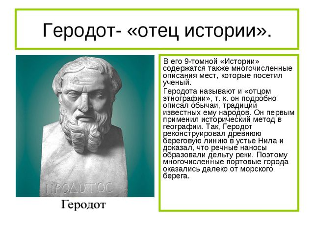 Геродот- «отец истории». В его 9-томной «Истории» содержатся также многочисле...