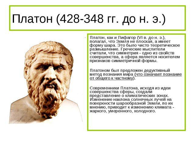 Платон (428-348 гг. до н. э.) Платон, как и Пифагор (VI в. до н. э.), полагал...