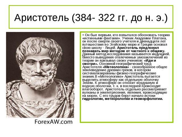 Аристотель (384- 322 гг. до н. э.) Он был первым, кто попытался обосновать т...