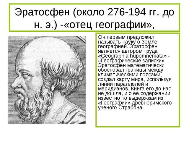 Эратосфен (около 276-194 гг. до н. э.) -«отец географии», Он первым предложил...