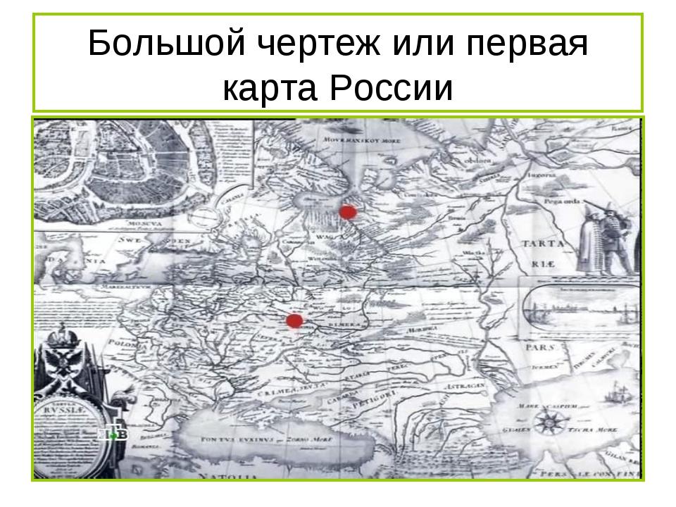 Большой чертеж или первая карта России