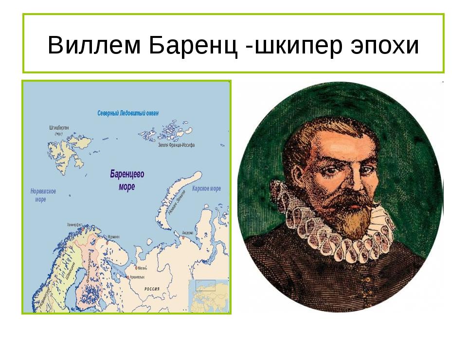 Виллем Баренц -шкипер эпохи