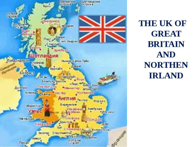 THE UK OF GREAT BRITAIN AND NORTHEN IRLAND