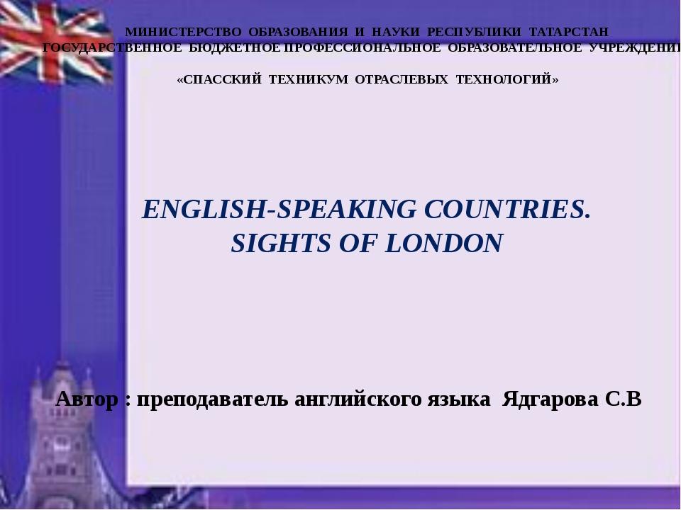 ENGLISH-SPEAKING COUNTRIES. SIGHTS OF LONDON МИНИСТЕРСТВО ОБРАЗОВАНИЯ И НАУКИ...