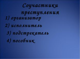 Соучастники преступления 1) организатор 2) исполнитель 3) подстрекатель 4) п