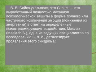 В. В. Бойко указывает, что С. э. с. — это выработанный личностью механизм