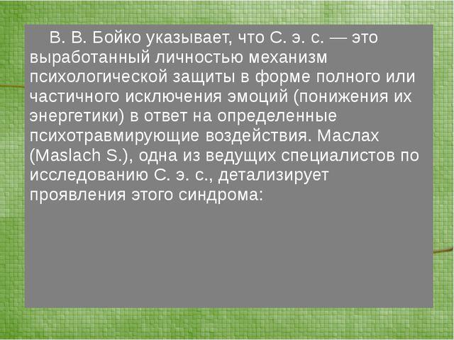 В. В. Бойко указывает, что С. э. с. — это выработанный личностью механизм...