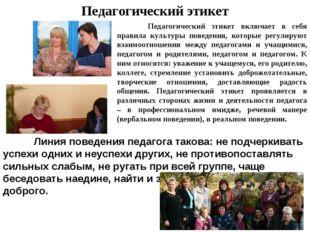 Педагогический этикет Педагогический этикет включает в себя правила культуры