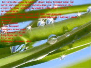 ІІІ. Жаңа сабақ. Бүгінгі сабақтың мақсатын хабарлау, ережемен таныстыру. Бүг