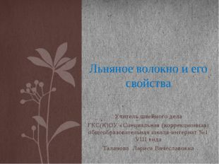 Учитель швейного дела ГКС(К)ОУ «Специальная (коррекционная) общеобразовательн