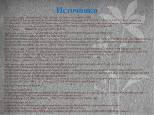 Источники https://www.google.ru/search?q=%D0%BB%D1%91%D0%BD+%D1%84%D0%BE%D1%8