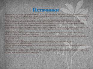 Источники https://www.google.ru/imgres?imgurl=http://eastsilk.ru/wp-content/u