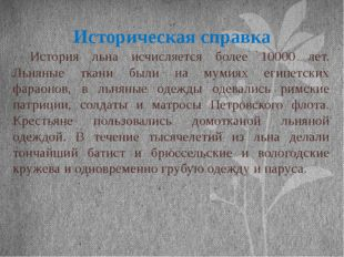 Историческая справка История льна исчисляется более 10000 лет. Льняные ткани