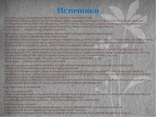 Источники https://www.google.ru/search?q=%D0%BB%D1%91%D0%BD+%D1%84%D0%BE%D1%8...