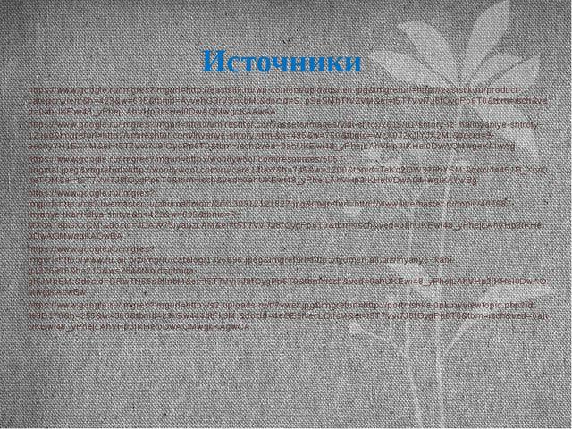 Источники https://www.google.ru/imgres?imgurl=http://eastsilk.ru/wp-content/u...