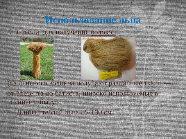 Использование льна Стебли для получения волокон (из льняного волокна получают...