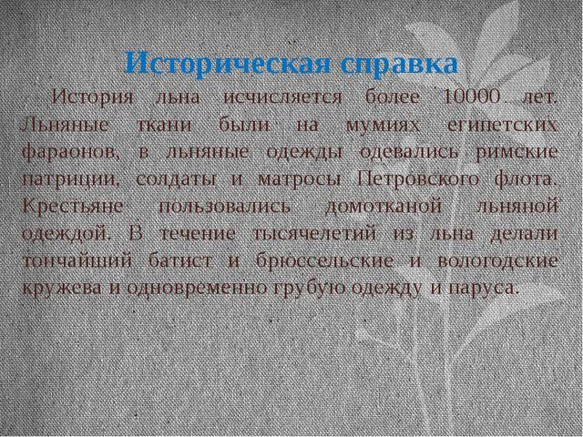 Историческая справка История льна исчисляется более 10000 лет. Льняные ткани...