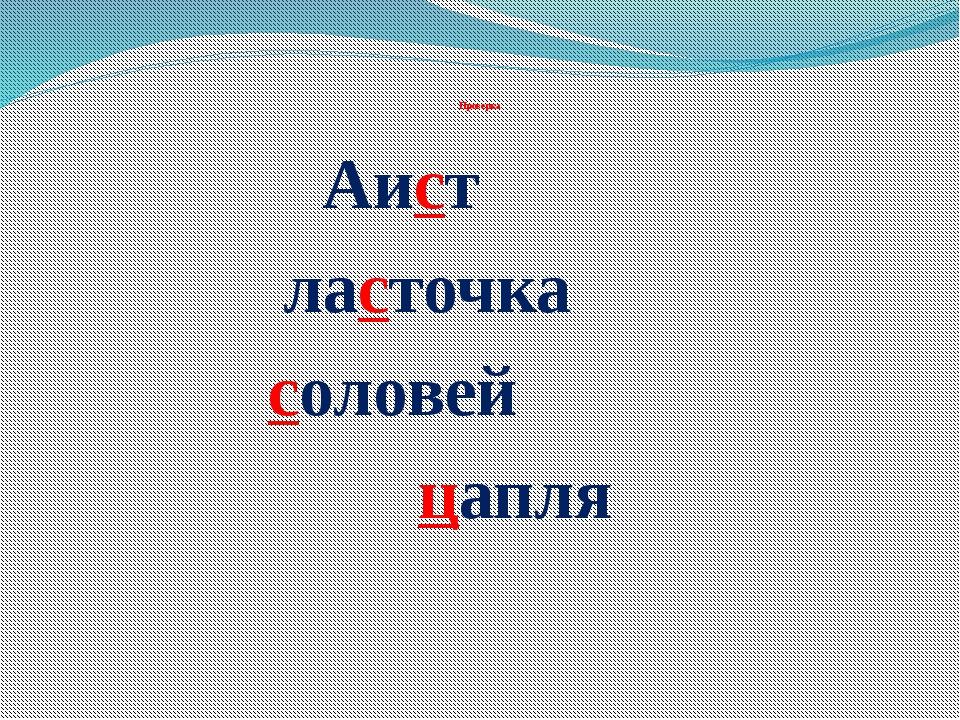 Проверка Аист ласточка соловей цапля