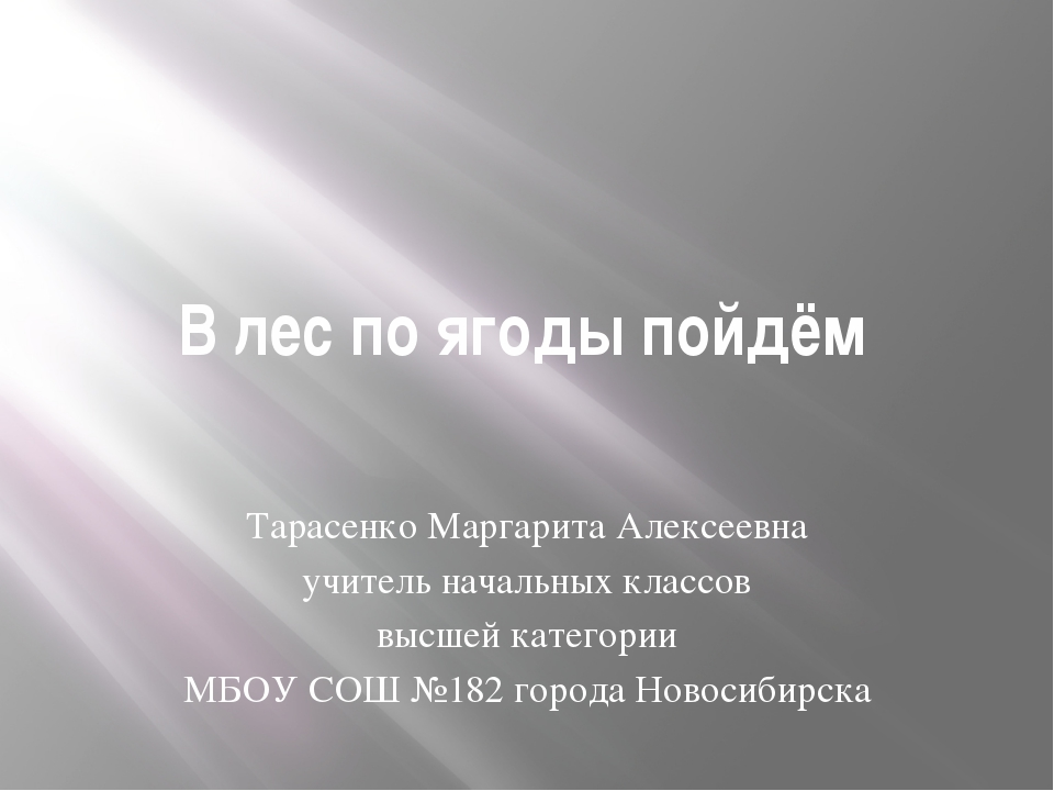 В лес по ягоды пойдём Тарасенко Маргарита Алексеевна учитель начальных классо...