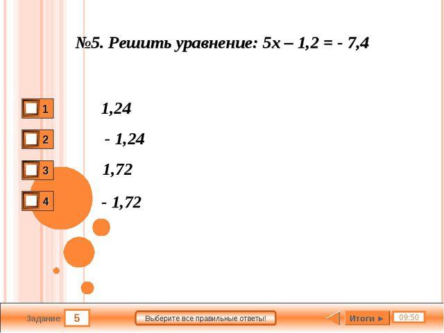 5 09:50 Задание Выберите все правильные ответы! №5. Решить уравнение: 5x – 1,...