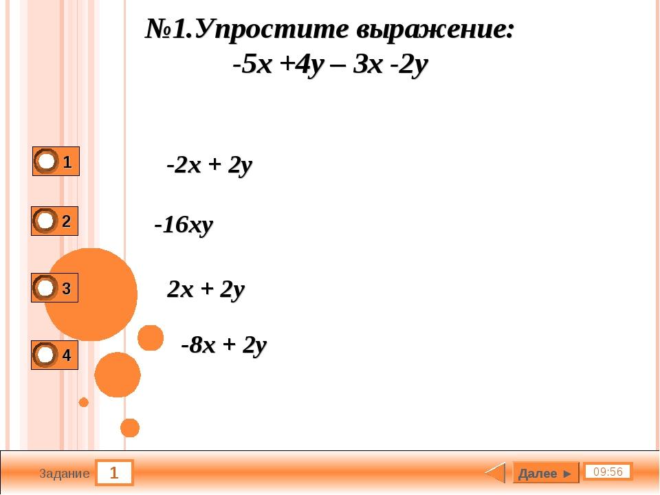 1 09:56 Задание №1.Упростите выражение: -5x +4y – 3x -2y -2х + 2у Далее ► -8х...