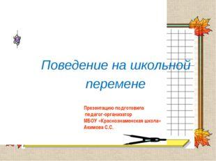 Поведение на школьной перемене Презентацию подготовила педагог-организатор МБ