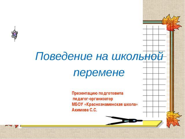 Поведение на школьной перемене Презентацию подготовила педагог-организатор МБ...