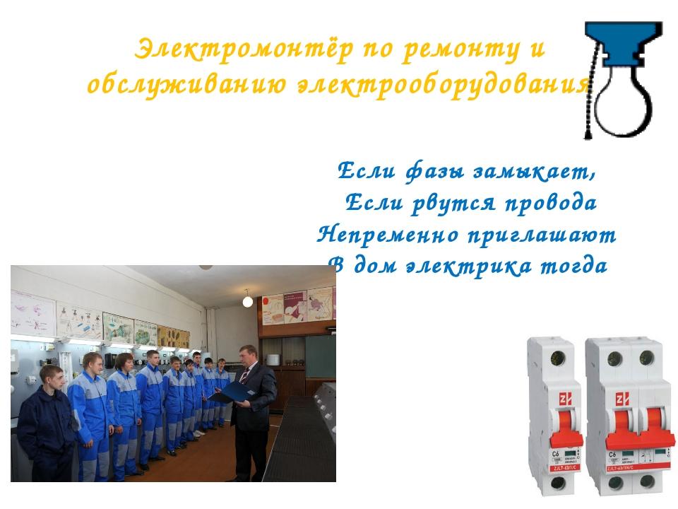 Электромонтёр по ремонту и обслуживанию электрооборудования Если фазы замыкае...