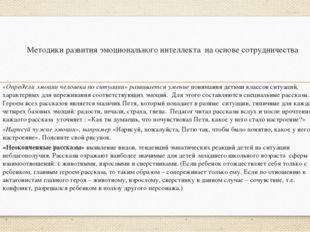 Методики развития эмоционального интеллекта на основе сотрудничества «Определ