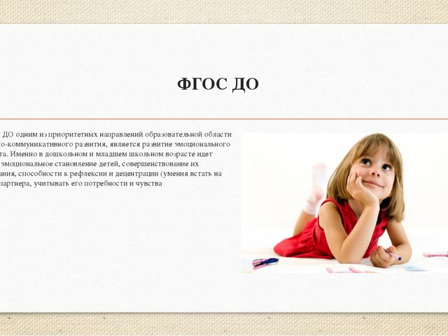 ФГОС ДО Во ФГОС ДО одним из приоритетных направлений образовательной области...