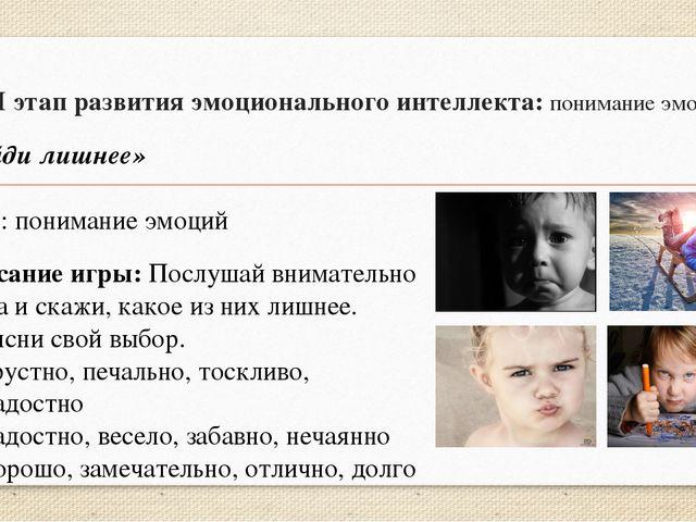 III этап развития эмоционального интеллекта: понимание эмоций «Найди лишнее»...