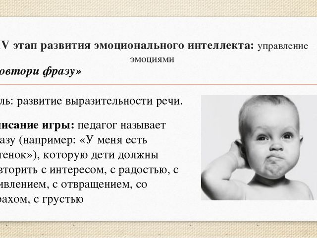 «Повтори фразу» Цель: развитие выразительности речи.  Описание игры: педаго...