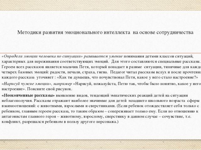 Методики развития эмоционального интеллекта на основе сотрудничества «Определ...