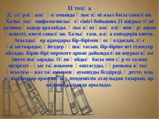 ІІ топқа Дәстүрлі қазақ қоғамында Ұлыс күні жыл басы саналған. Халықтың мифо