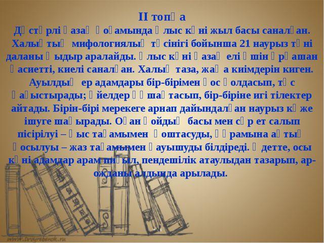 ІІ топқа Дәстүрлі қазақ қоғамында Ұлыс күні жыл басы саналған. Халықтың мифо...