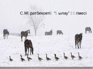 """С.Мұратбековтің """"Қылау"""" әңгімесі"""
