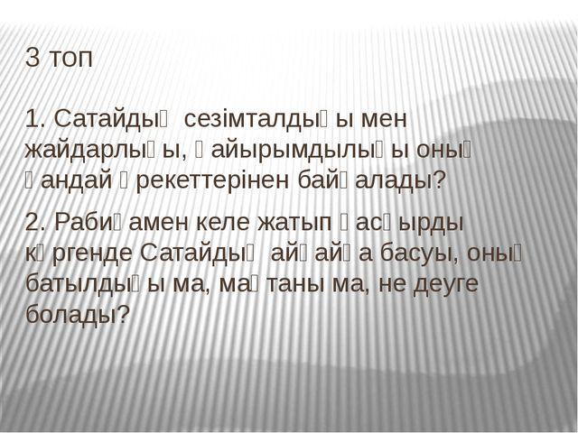 3 топ 1. Сатайдың сезімталдығы мен жайдарлығы, қайырымдылығы оның қандай әрек...
