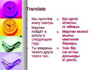 Translate Мы прочтём книгу завтра. Мартин пойдёт в школу в следующем году. Ты